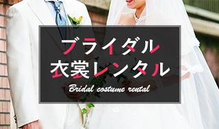 ブライダル衣裳レンタル